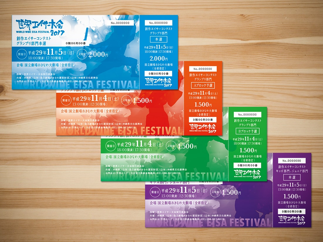 世界エイサー大会2017 チケットデザイン