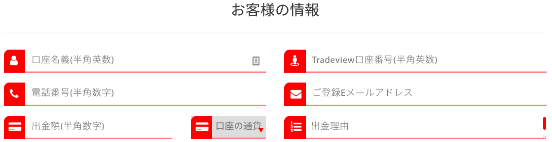 Tradeview出金方法
