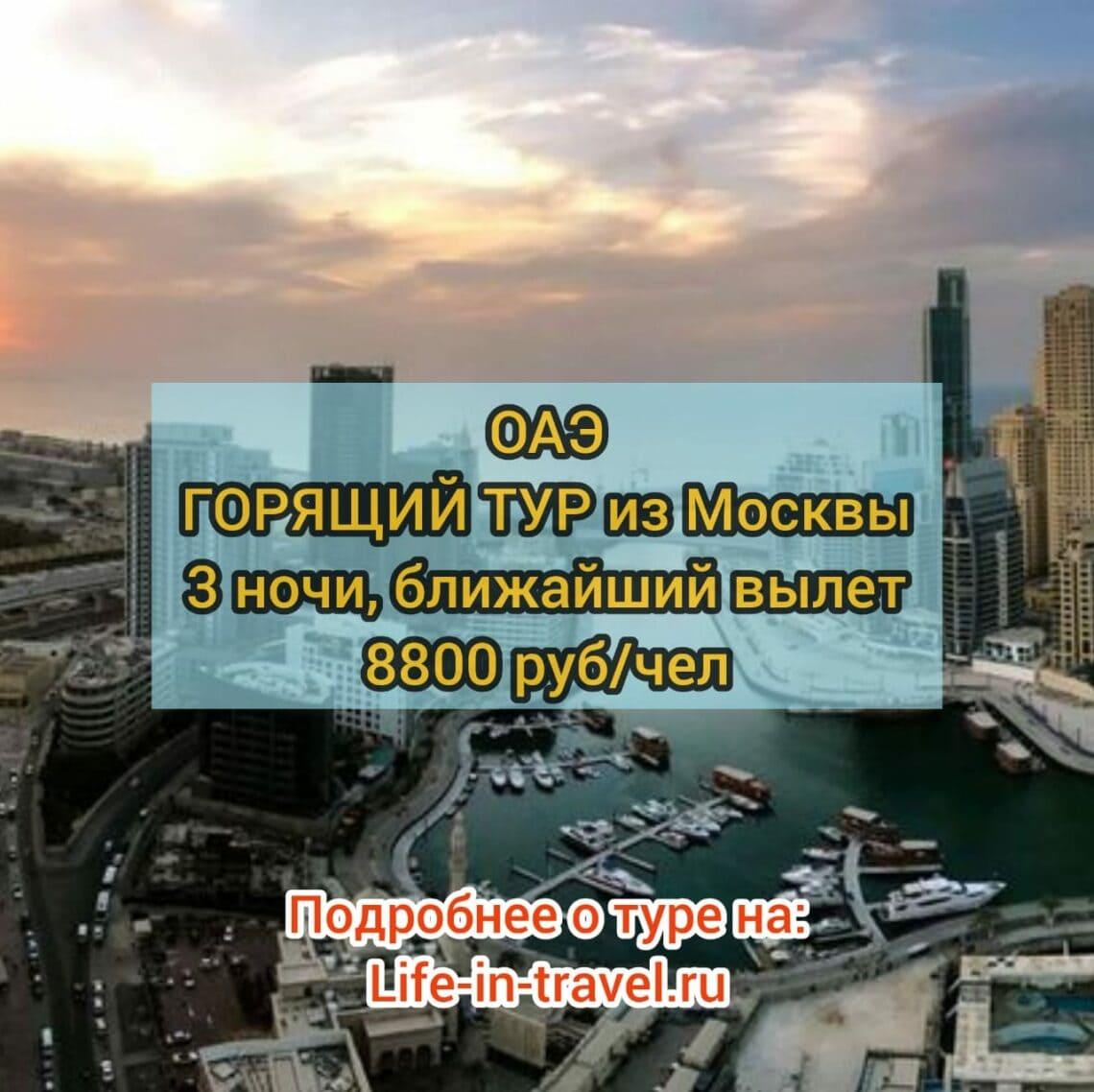 Горящий тур ОАЭ