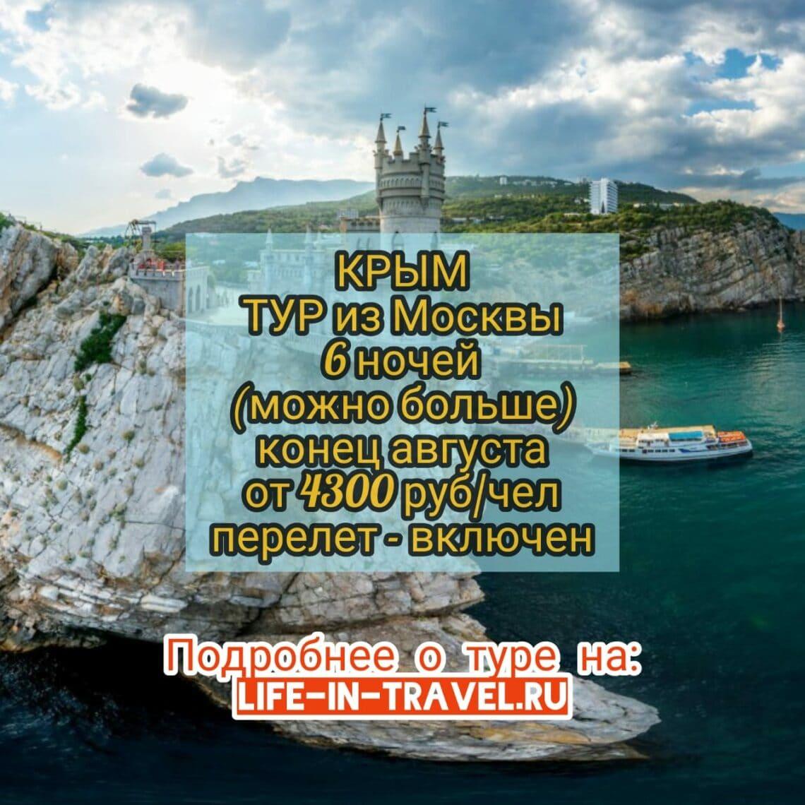 Тур в Крым