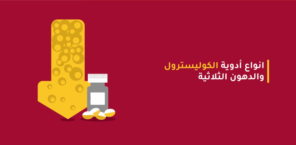 أدوية الكوليسترول