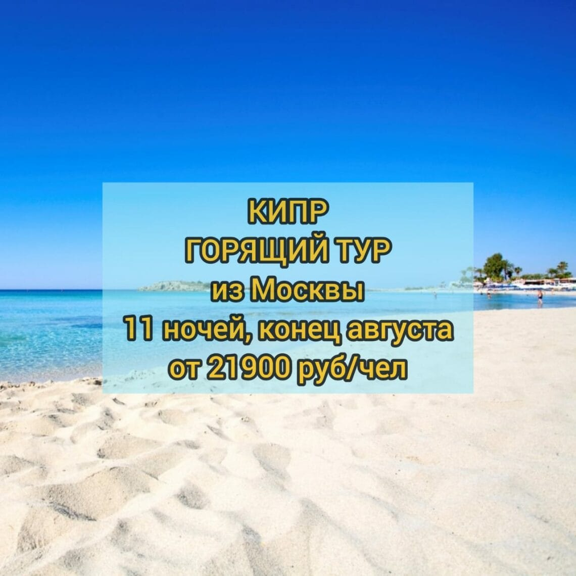 Горящий тур на Кипр в августе