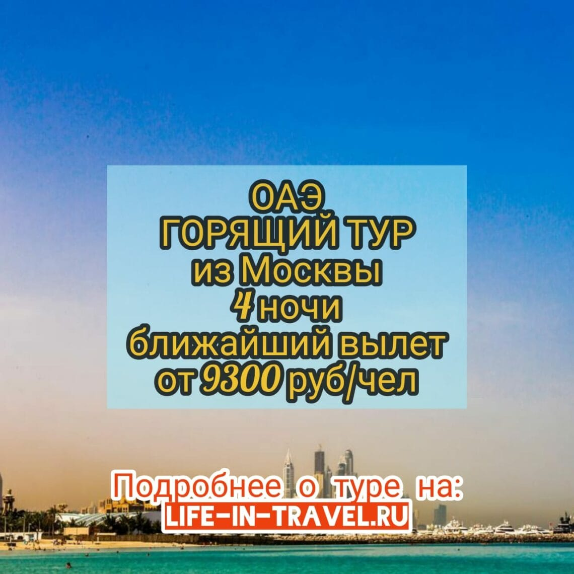 Тур в Эмираты из Москвы