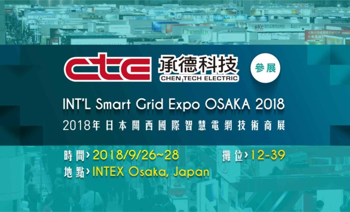 2018-INT'L-SMART-GRID-EXPO-OSAKA-CHt