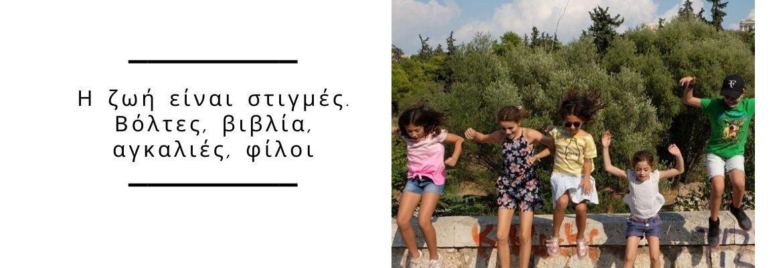 Acropolis for kids
