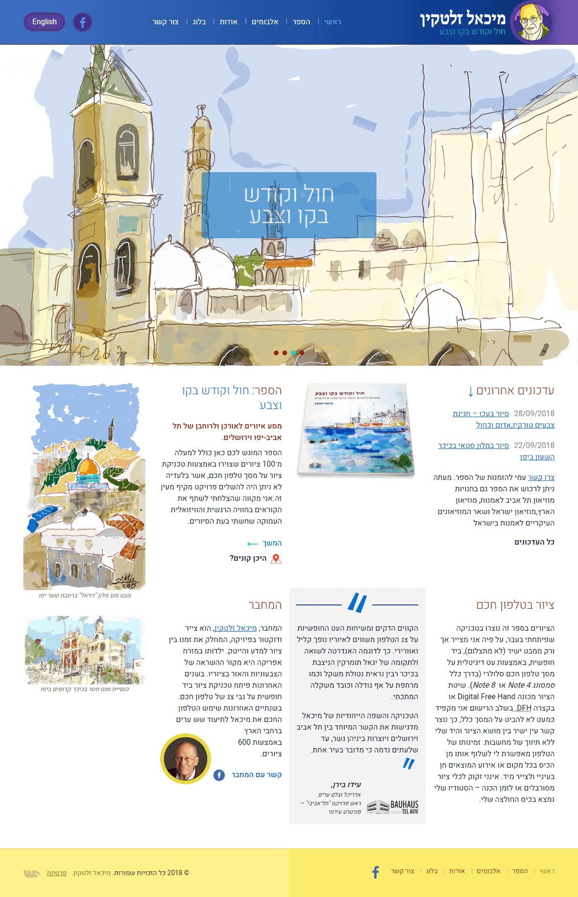 Digital Artist's Website