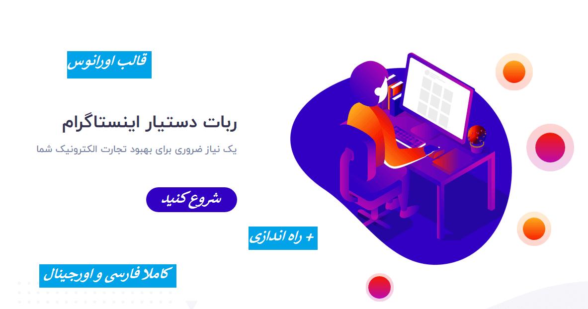 themes oranoos قالب اورانوس NEXTPOST | کاملا فارسی و اورجینال + راه اندازی