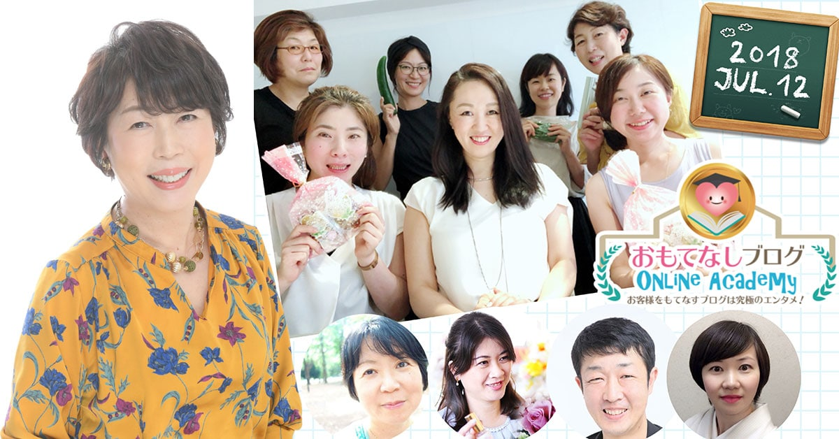 グループコンサルティング(月例実践会)参加者の声「同じようにブログを育てている仲間との交流も楽しい」英語コーチ 小林明子さん(東京都)