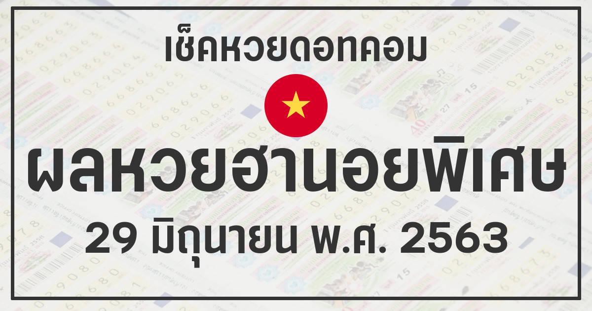 ผลหวยฮานอยพิเศษ 29/6/63