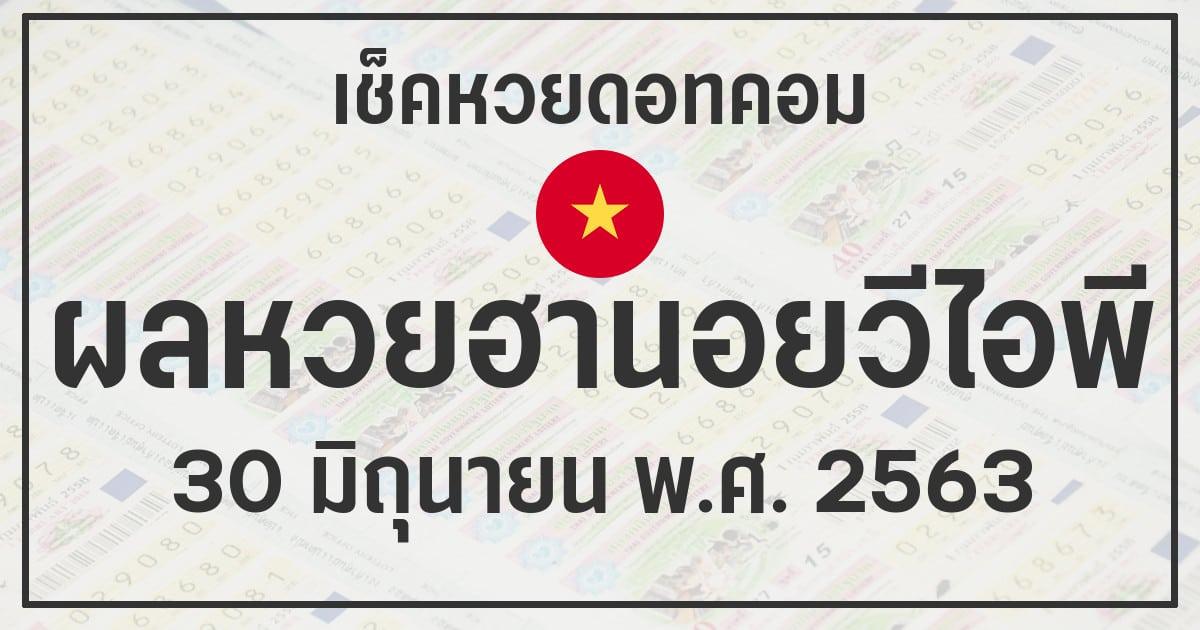 ผลหวยฮานอยวีไอพี 30/6/63