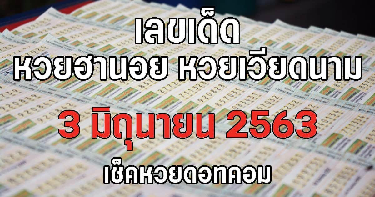 ผลหวยเวียดนาม 3 มิถุนายน 2563