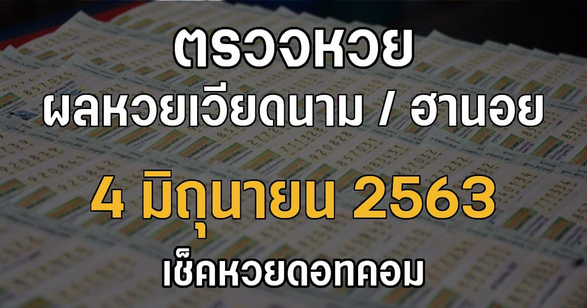 ผลหวยเวียดนาม 4 มิถุนายน 2563