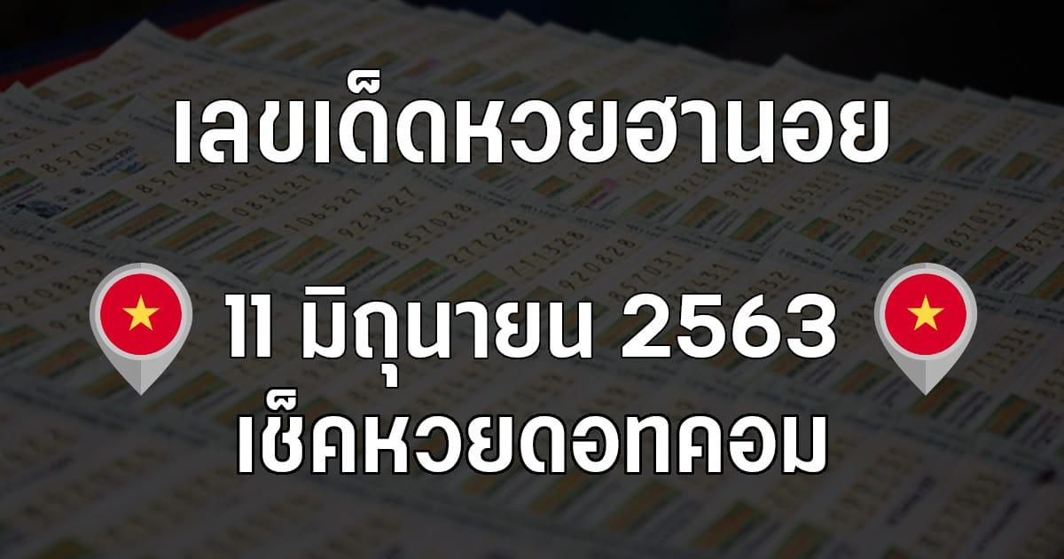 แนวทางหวยฮานอย 11/6/63
