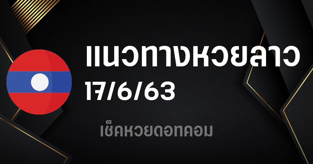 แนวทางหวยลาว 17/6/63