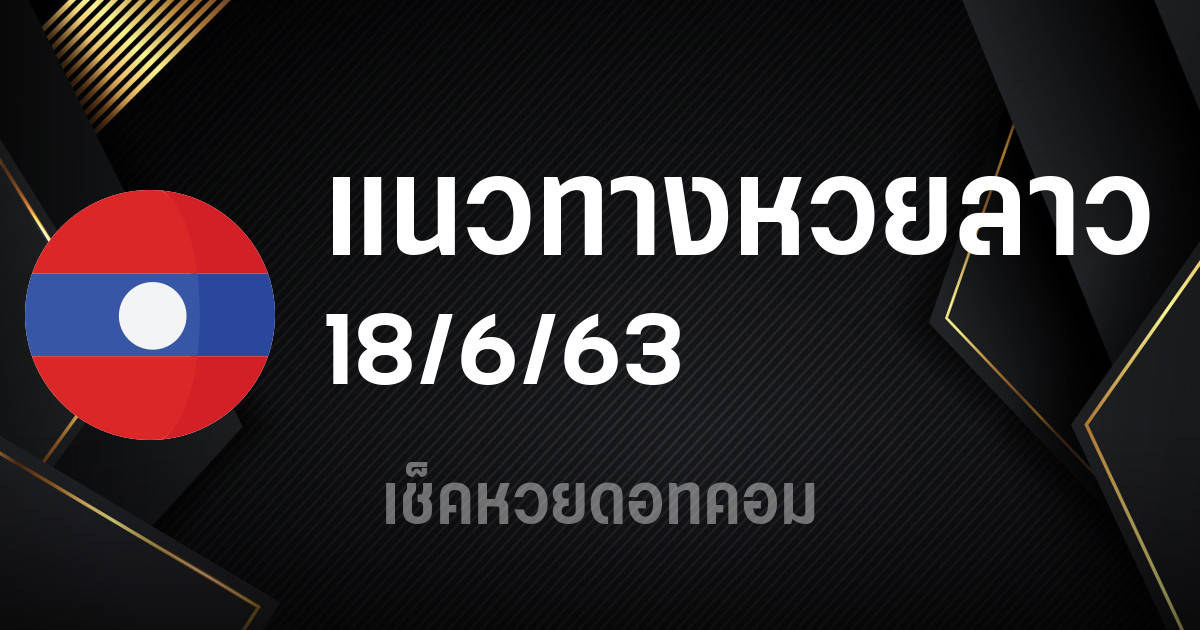 แนวทางหวยลาว 18/6/63