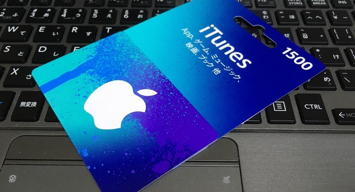 【解決】なぜコンビニのiTunesカードはクレジットカードで買えないの?