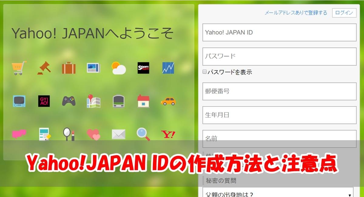 Yahoo!JAPAN IDの作成方法とメールアドレスなしの注意点