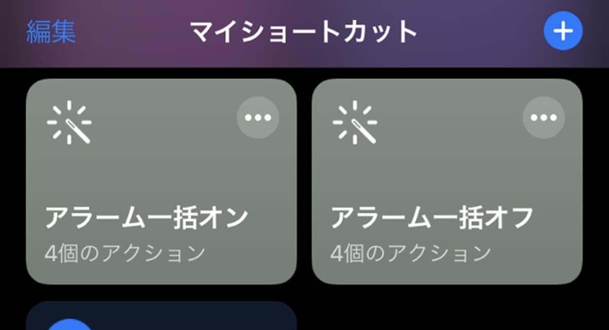 iPhoneで複数のアラームを一括でオン/オフにする方法