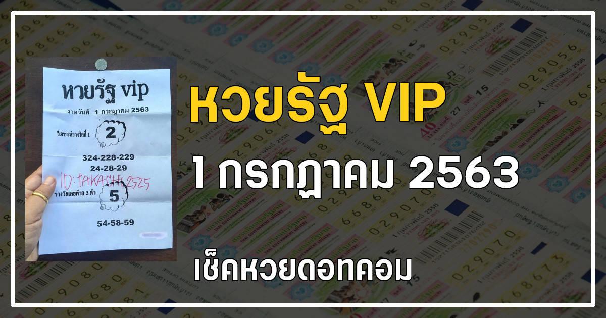 เลขเด็ดหวยรัฐ VIP 1/7/63