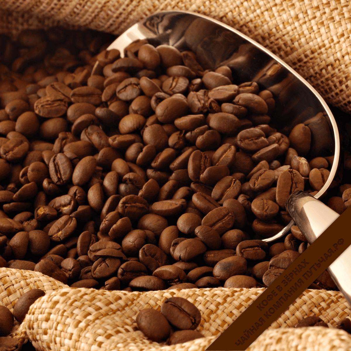 Кофе Индия Plantation A-0