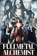 Fullmetal Alchemist (Hagane no renkinjutsushi) แขนกลคนแปรธาตุ (2017)