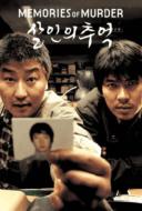 Memories of Murder (Salinui chueok) ฆาตกรรม ความตาย และสายฝน (2003)