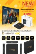 LNWBOX Z9 เทพบ๊อก