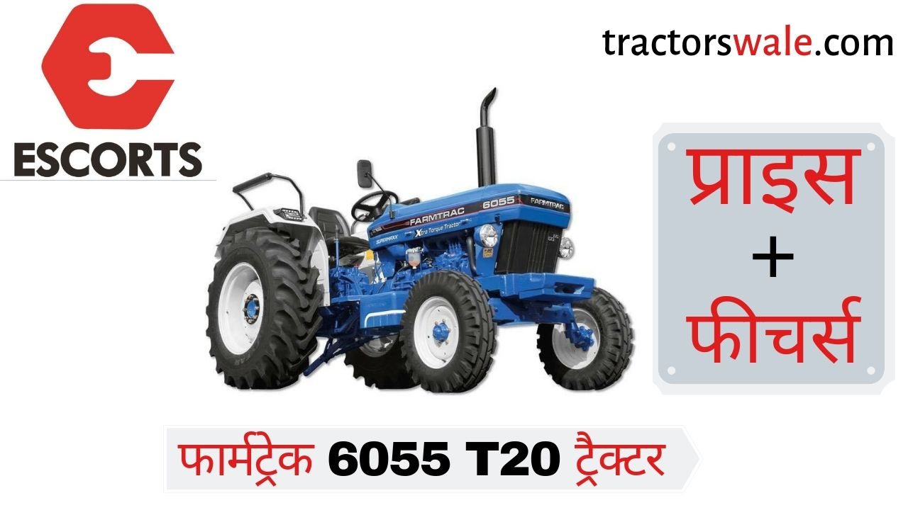 Farmtrac 6055 T20 Tractor Price, Full Feature, Specification, Warranty, Review India