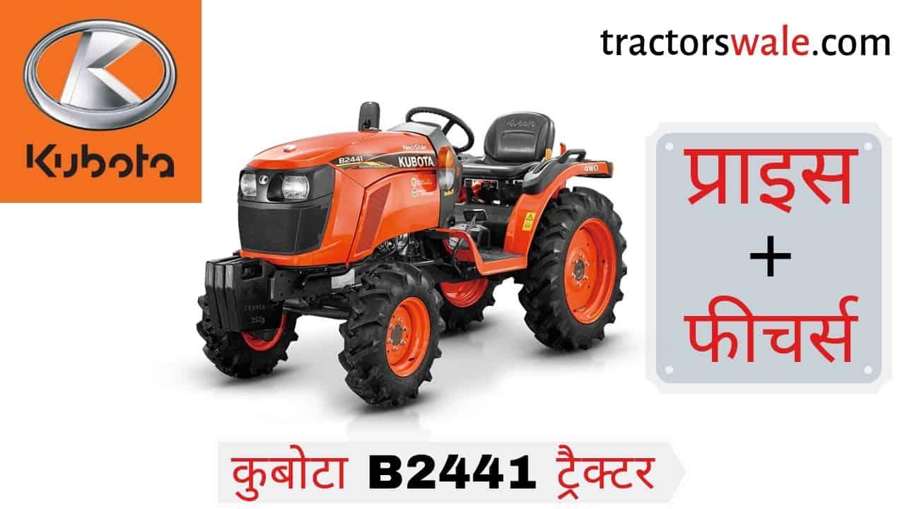 Kubota NeoStar B2441 tractor price specification   Kubota 24 HP tractor