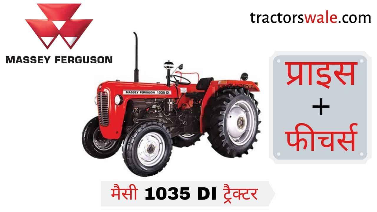 Massey Ferguson 1035 DI Tractor Price Specification Mileage | 35 HP Massey Tractor