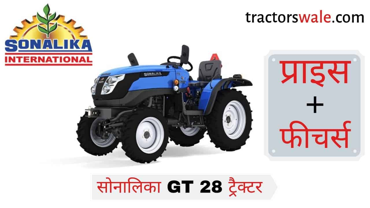 Sonalika GT 28 Mini tractor Price Specifications Mileage Overview Review