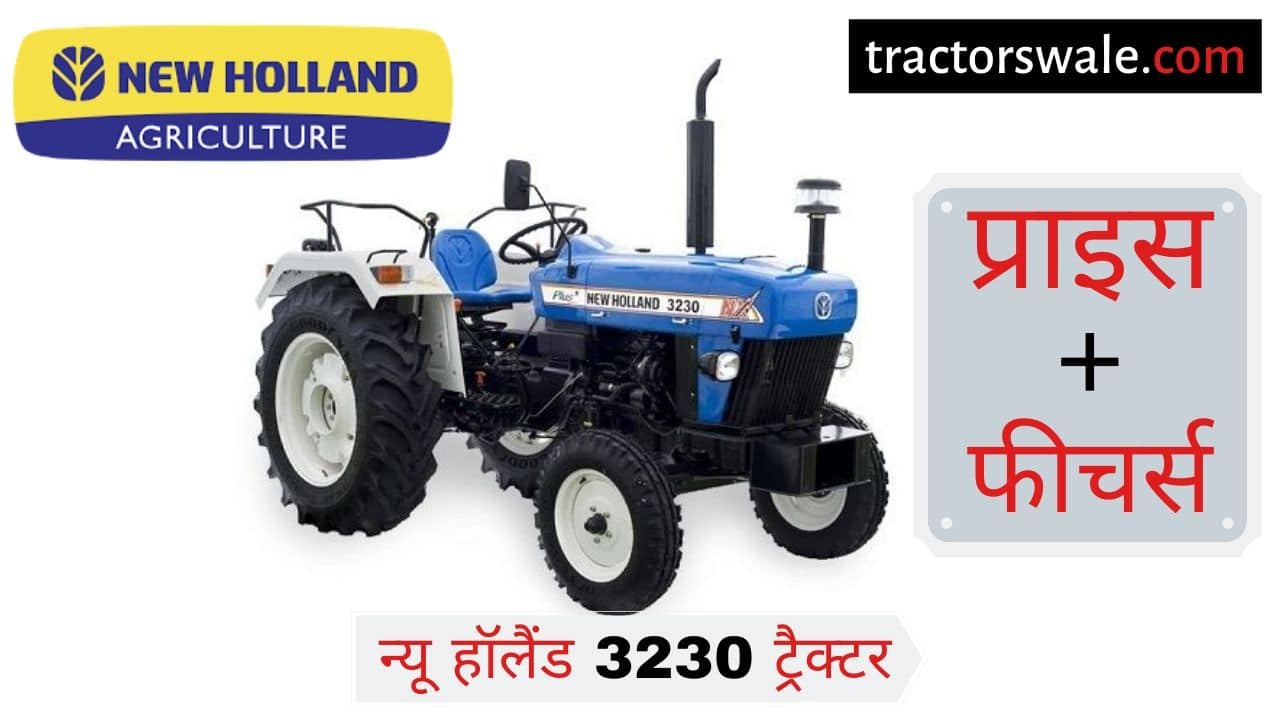 New Holland 3230 tractor price specifications overview Mileage review
