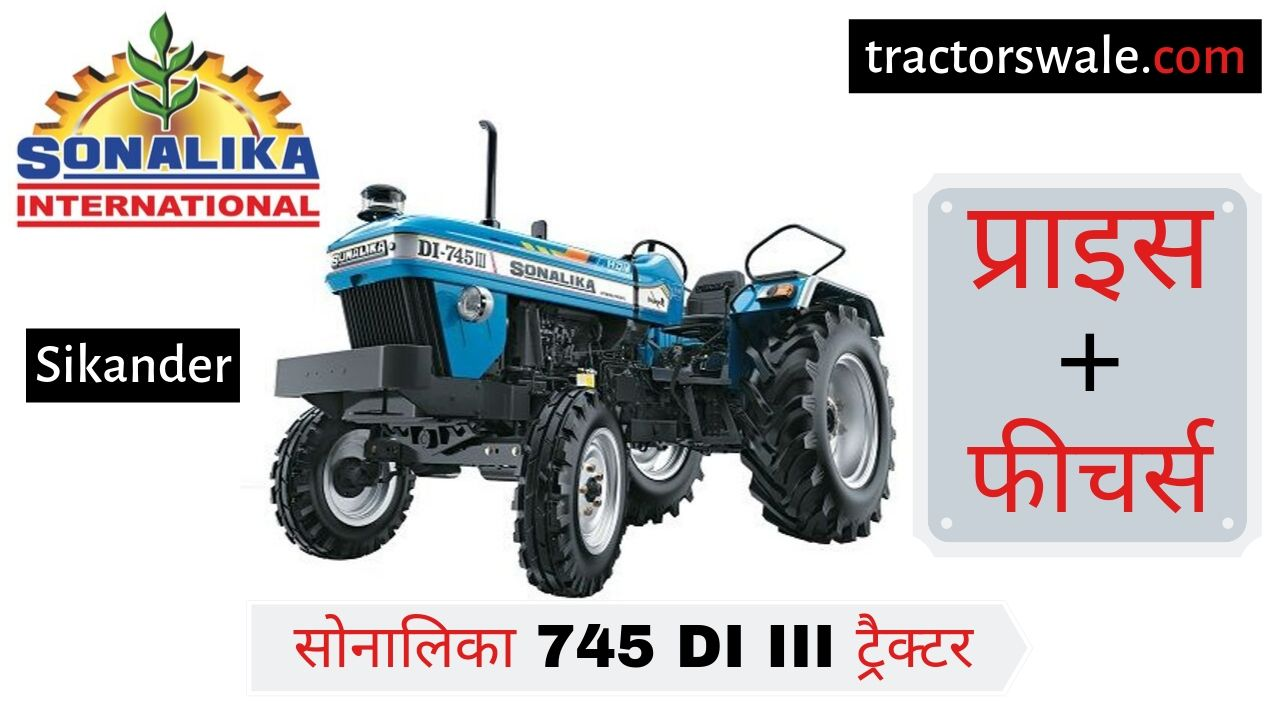 Sonalika 745 DI III SIKANDER Tractor Price Specifications   Sonalika Tractor