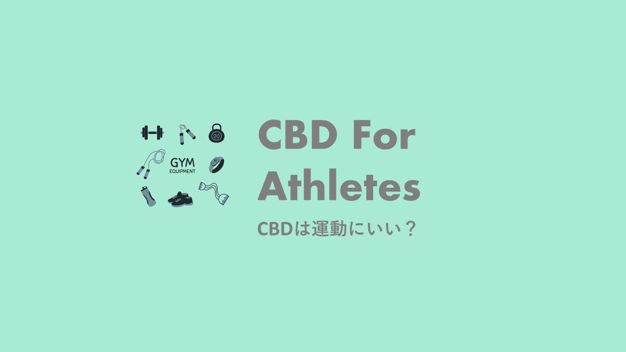 CBDで運動