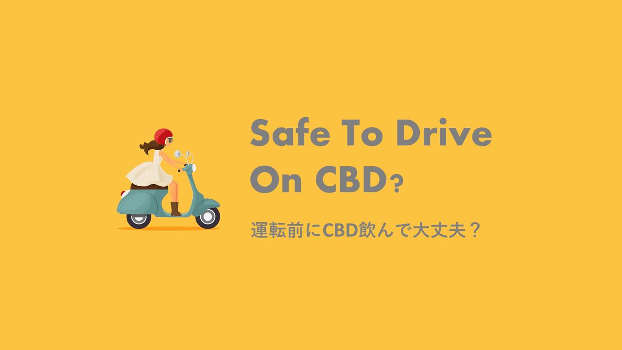 CBDは運転前に飲まない