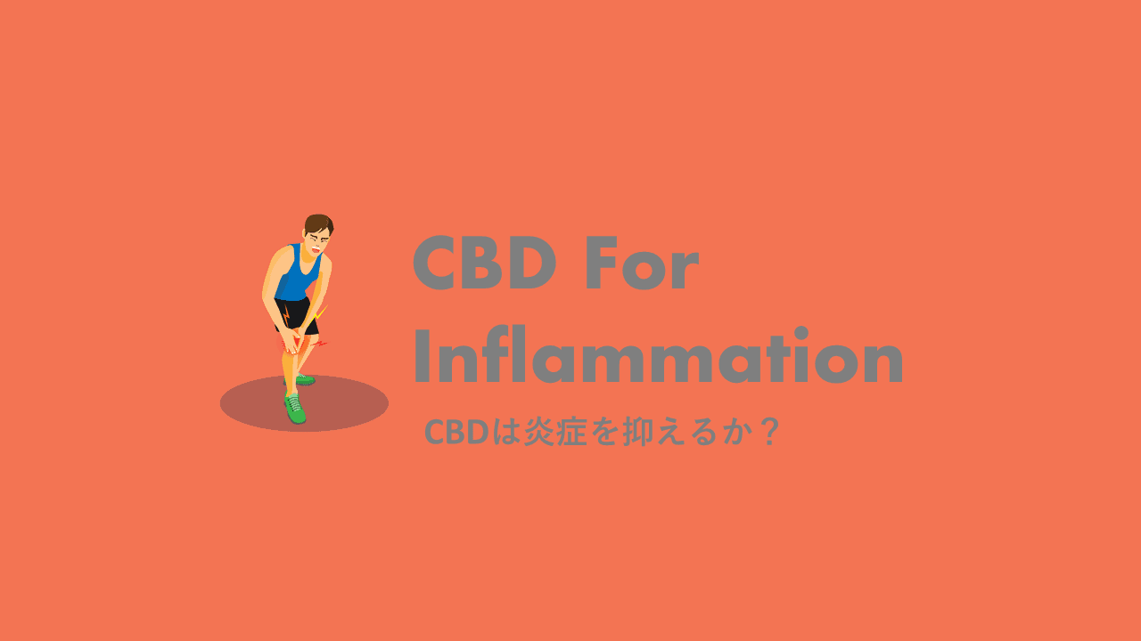 CBDオイルの炎症を抑える働き