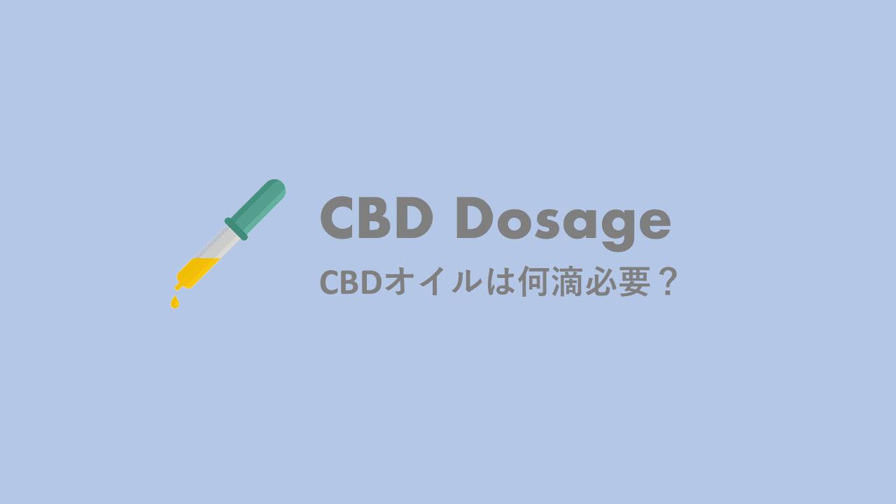 CBDオイルは何滴摂取すべき?