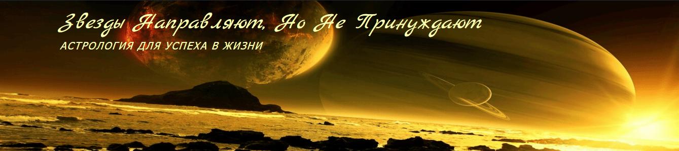 Астрология для успеха в жизни