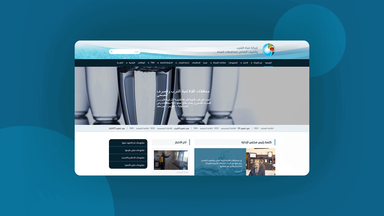 Alex Web Design and development company clients in Egypt Drinking Water Company