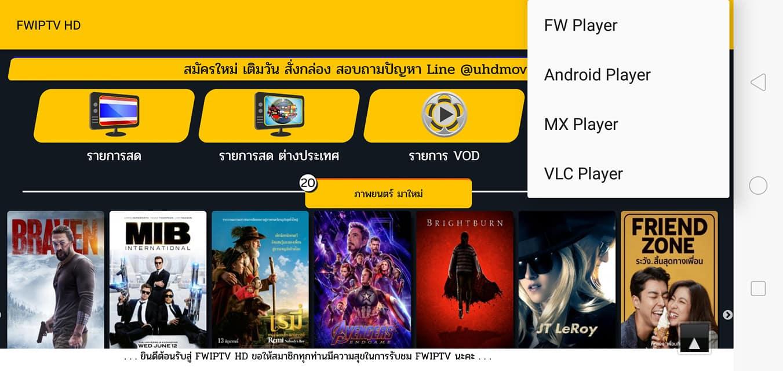 FWIPTV NEW APK 5.3