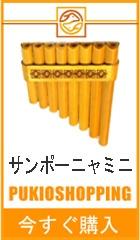 パンフルート・サンポーニャミニ竹