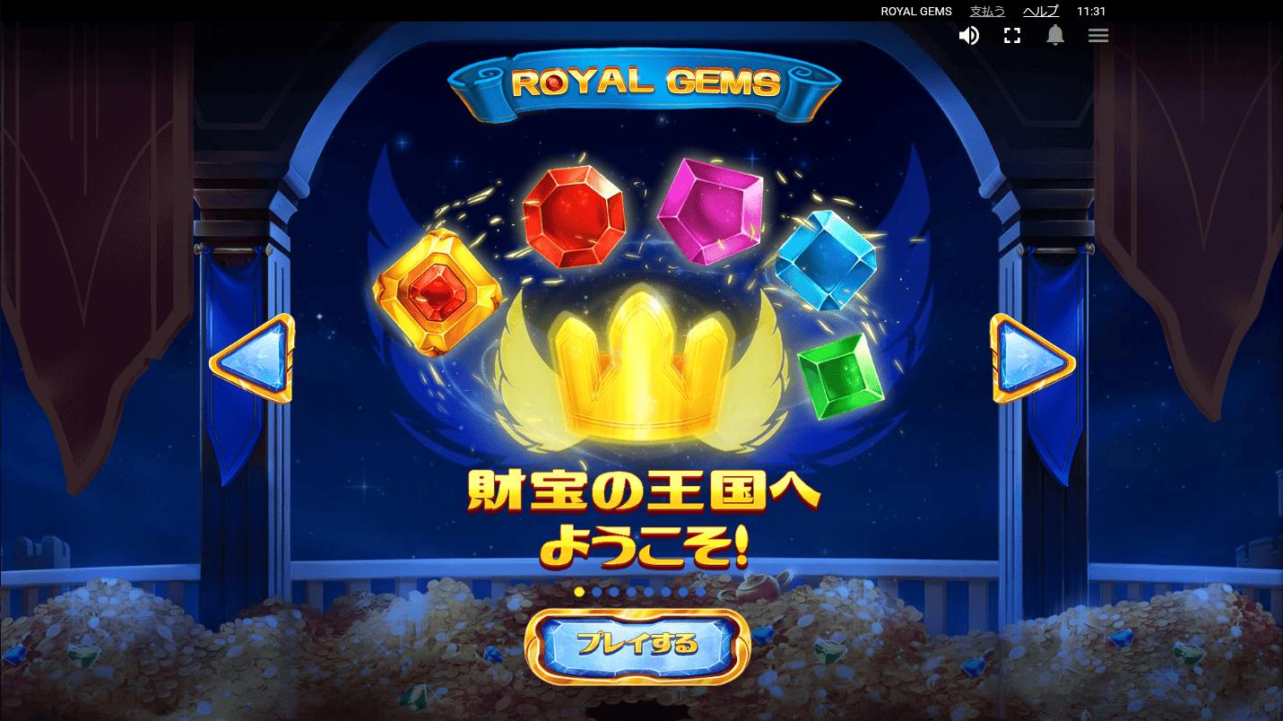 Royal Gemsスタート画面