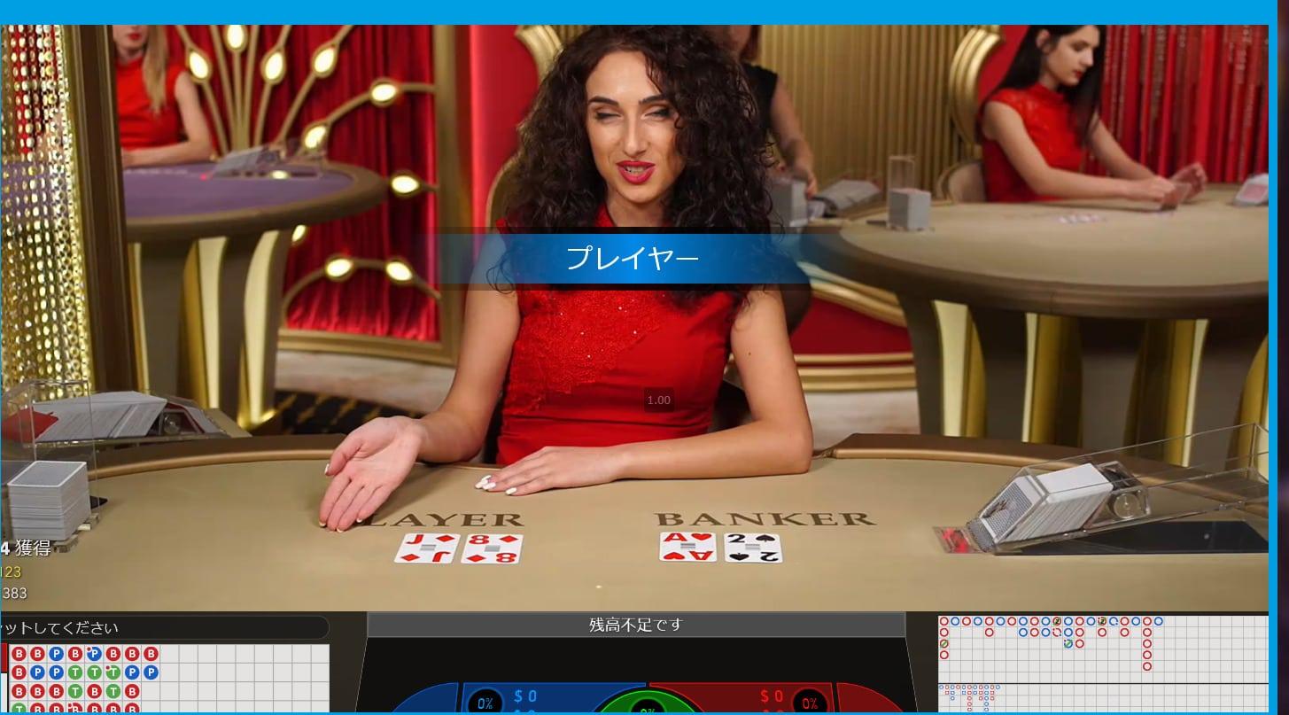 ベラジョンカジノ スピードバカラC