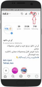 hide view stories instagram۱۱ 147x300 دیدن استوری بدون فهمیدن طرف   آموزش تصویری