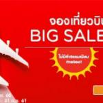 จองเที่ยวบิน Big Sale ราคาพิเศษที่นี่