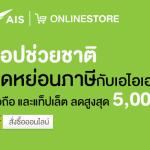 ช็อปช่วยชาติ AIS Online Store