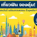 ดีลเที่ยวฟินๆ จองคุ้มจาก Expedia