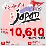 ตั๋วเครื่องบินไปญี่ปุ่น แบบไป-กลับ ลดราคาถูกที่สุด
