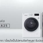 สั่งซื้อเครื่องซักผ้า LG รับส่วนลดสูงสุด 4,000 บาท