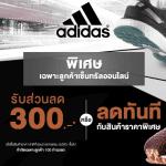 สั่งรองเท้า Adidas ออนไลน์ที่ Central รับส่วนลดเพิ่ม